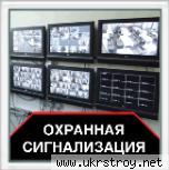 Охранная сигнализация, Киев