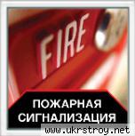 Пожарная сигнализация, Киев