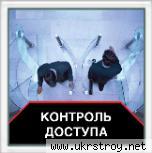 Системы контроля доступа, Киев