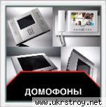Установка домофонов и прочих слаботочных систем, Киев