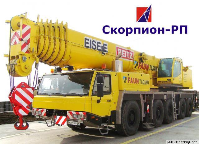 Аренда автокрана FAUN - 220 тонн., Харьков