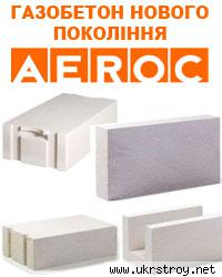Газобетон AEROC. Доставка., Киев