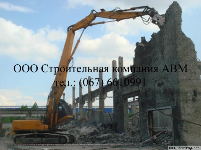 Демонтаж жилых и производственных строений, Киев