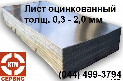 Лист оцинкованный 1,5 мм, Киев