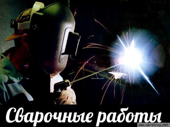 Сварочные работы Донецк., Донецк