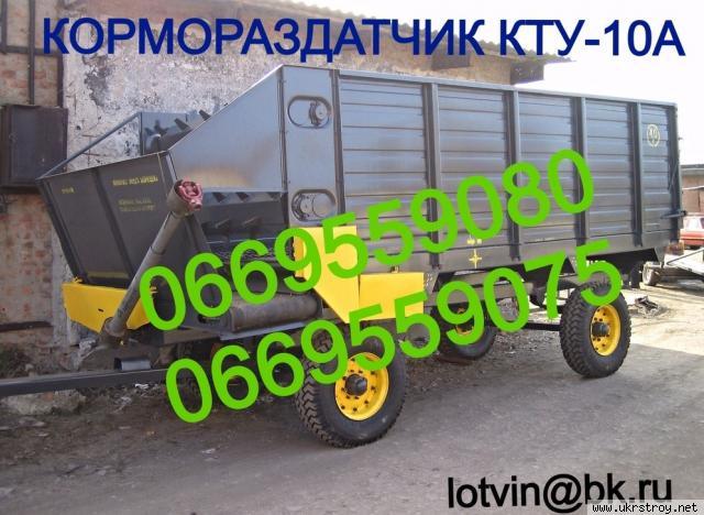Кормораздатчики КТУ-10А, РММ-5А, Орехов