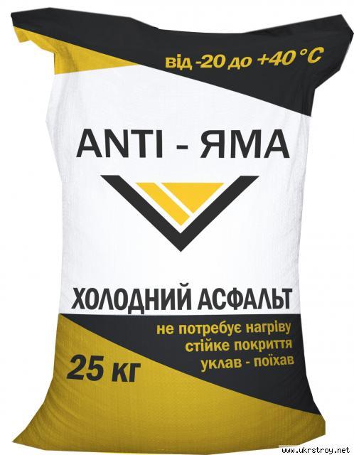 Холодный асфальт «ANTI-ЯМА», Днепропетровск