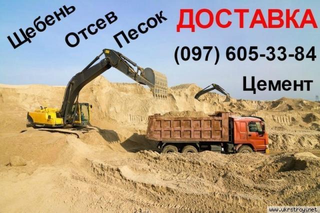 Песок, Отсев, Щебень, Чернозем, Жерства, Цемент., Одесса