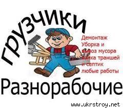 Услуги разнорабочих, земляные работы, киев