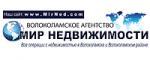 Агентство «МИР НЕДВИЖИМОСТИ»
