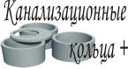 Канализационные кольца+