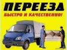 Удачный переезд по России, Грузоперевозки
