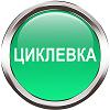 ЧП Ciklevka
