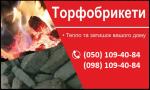 Дрова торфобрикет Луцьк