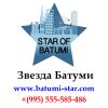 Звезда Батуми, ООО
